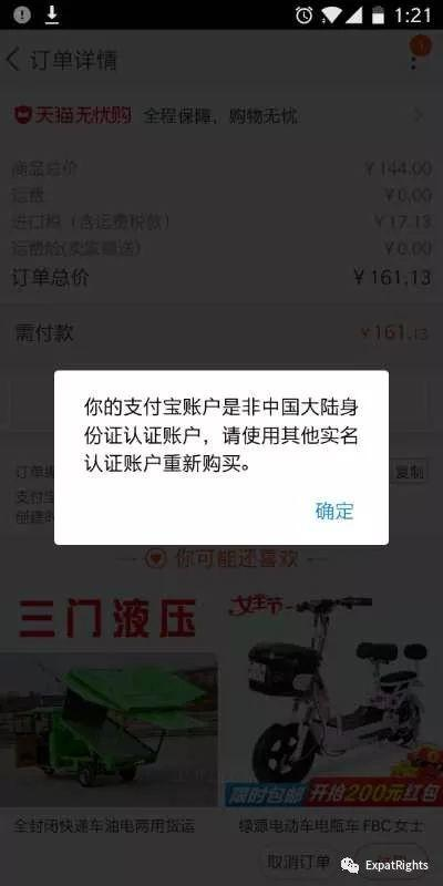 TAOBAO DENIED MY PURCHASE CUZ I'M FOREIGN 淘宝不爱老外