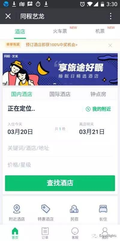 WeChat Hotel Deals: CHINESE ONLY 艺龙的特价不给老外