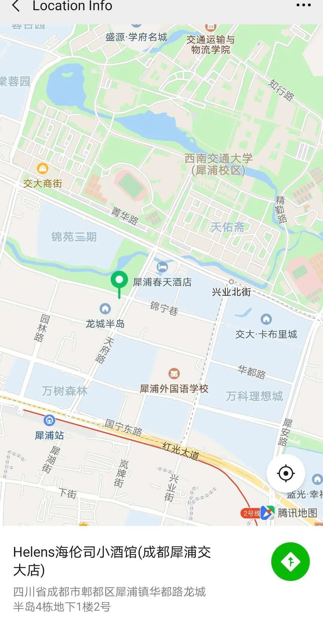 Helen's Bar (Chengdu) Doesn't Accept Foreigners