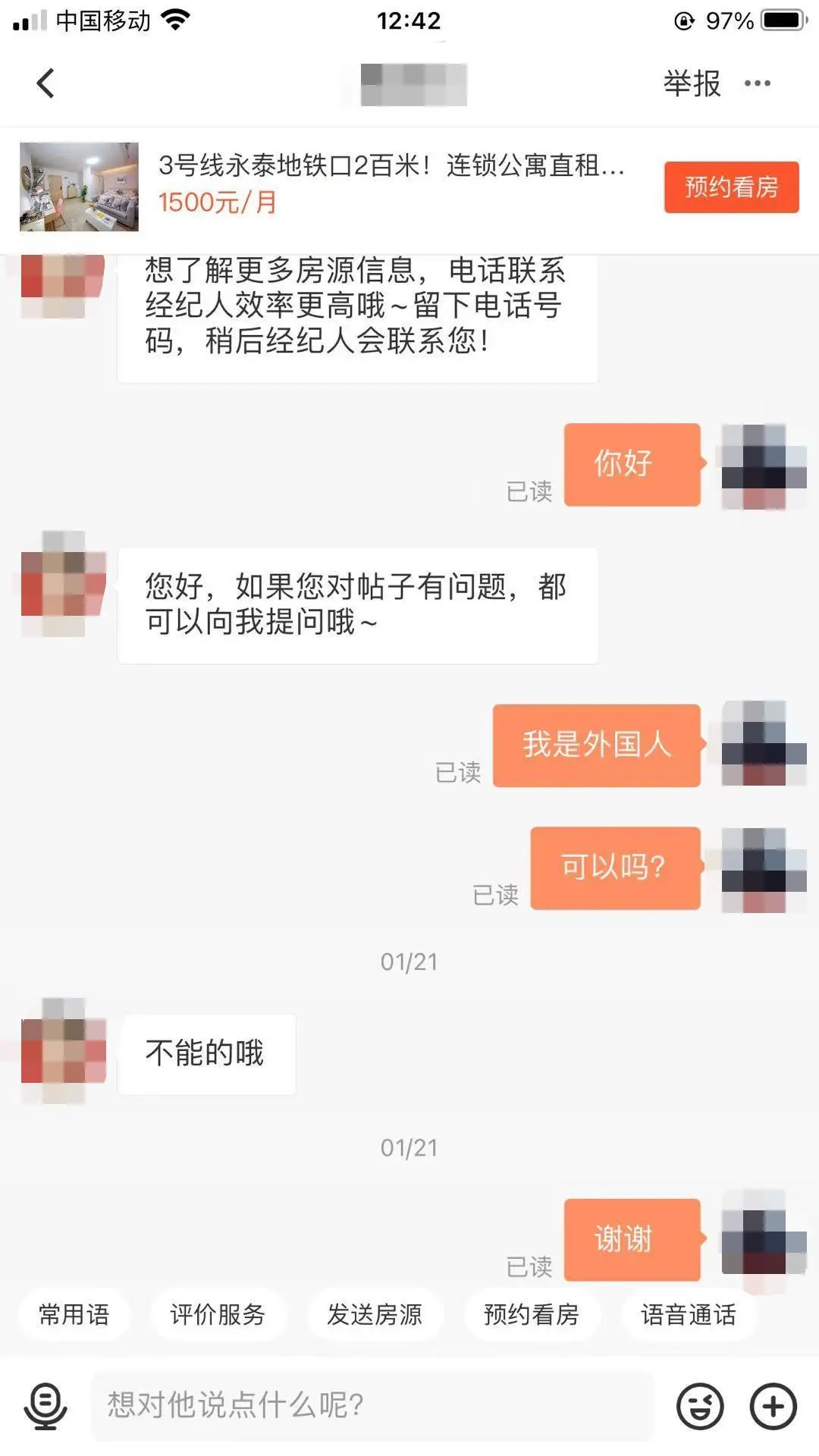 58.com NO FOREIGNERS! 不租给外国人!