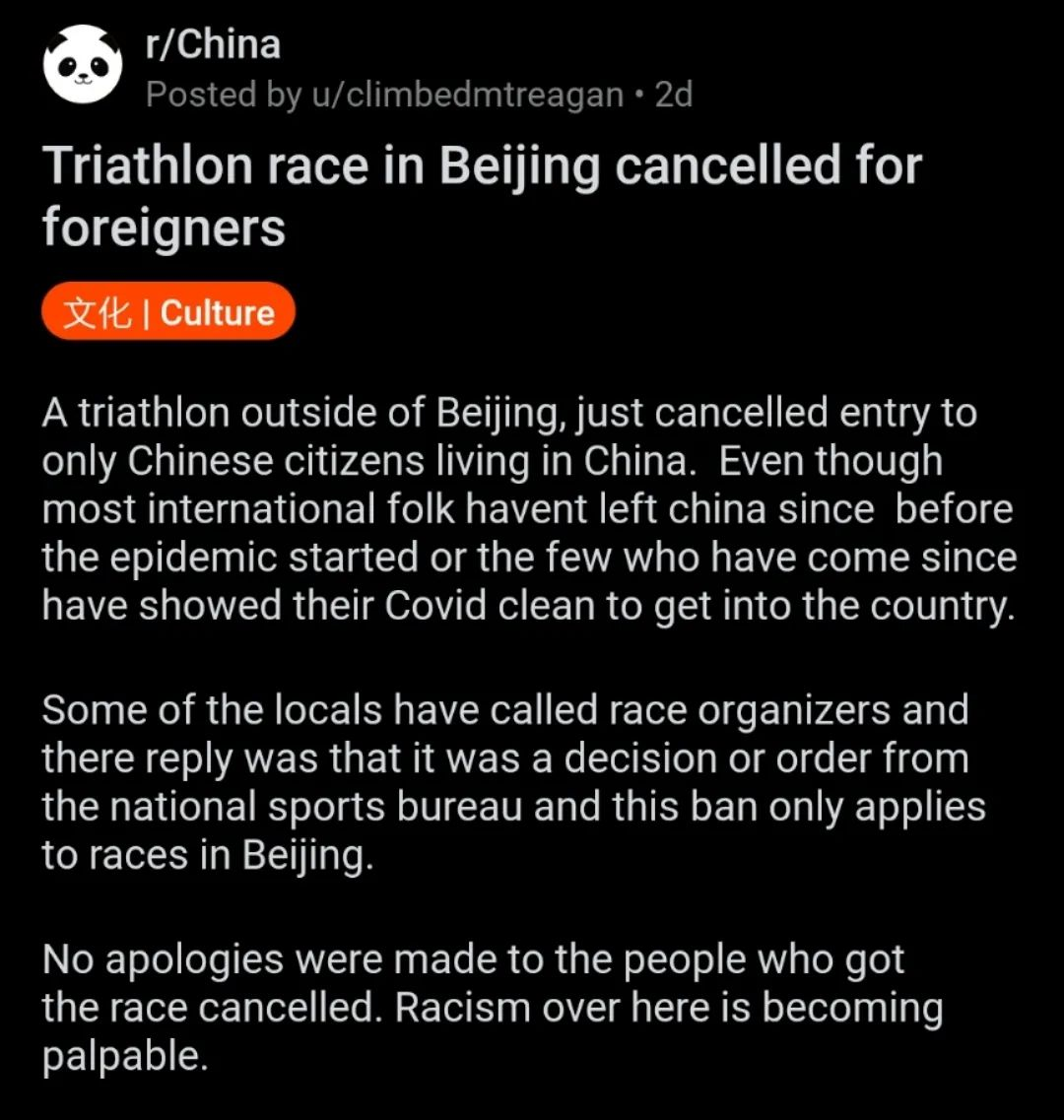 Triathlon Race Cancelled In Beijing For FOREIGNERS