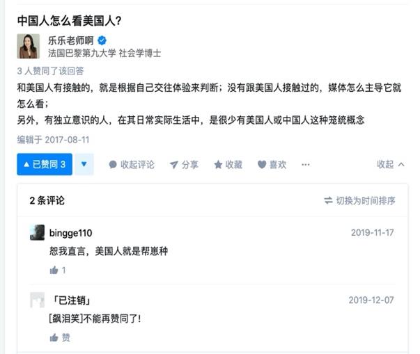 中国人看美国人   How Americans Are Viewed By Chinese