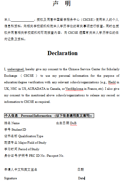 Verifying Your Overseas Degree In China