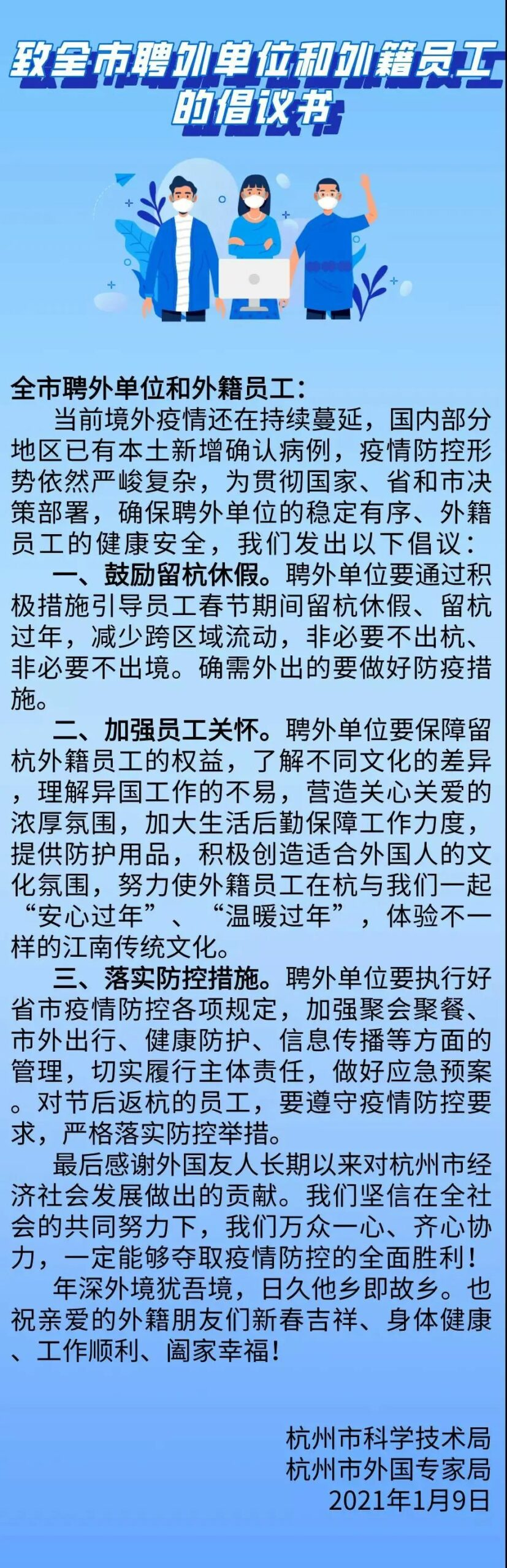 A Proposal To All Foreign Nationals And Employers In Hangzhou