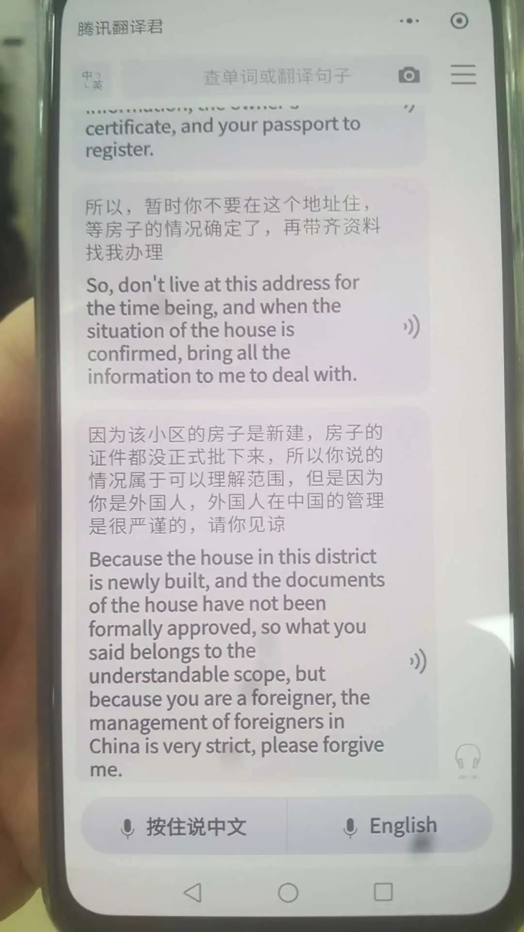 This Is My Friend, It Happened In Guangzhou.
