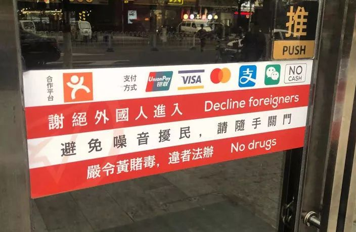 Guangzhou Bar Forced to Remove Anti-Foreigner Sign