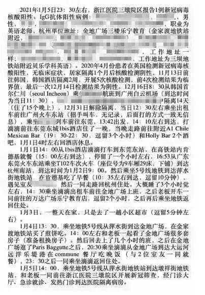 Anger Over Viral Leaked Anti-Foreigner FAKE News